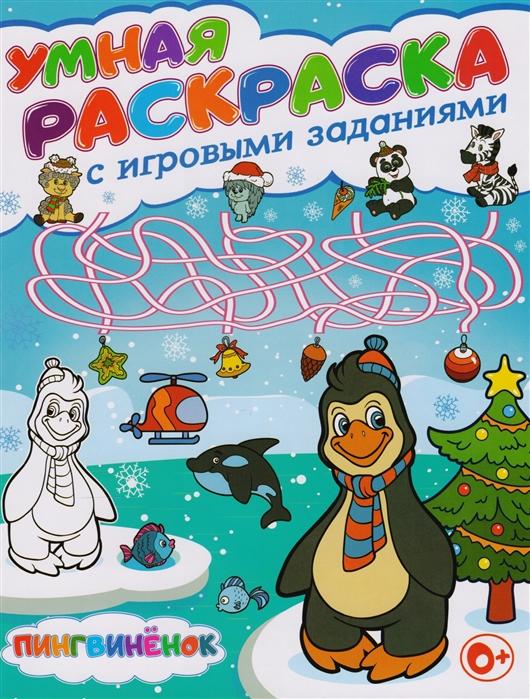 Купить Пингвиненок Умная раскраска с игровыми заданиями, Владис, Раскраски