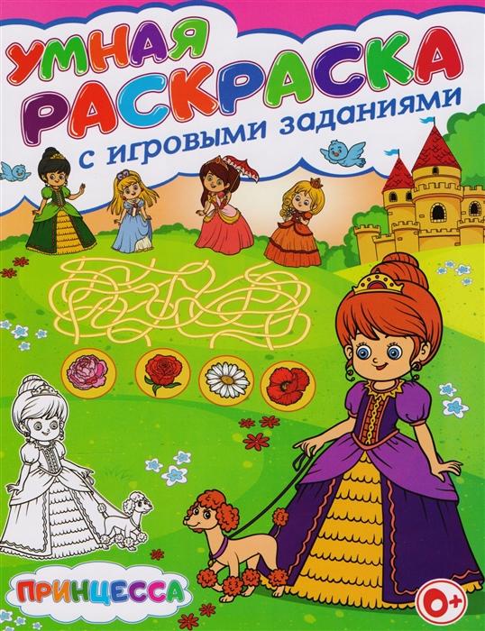 Купить Принцесса Умная раскраска с игровыми заданиями, Владис, Раскраски