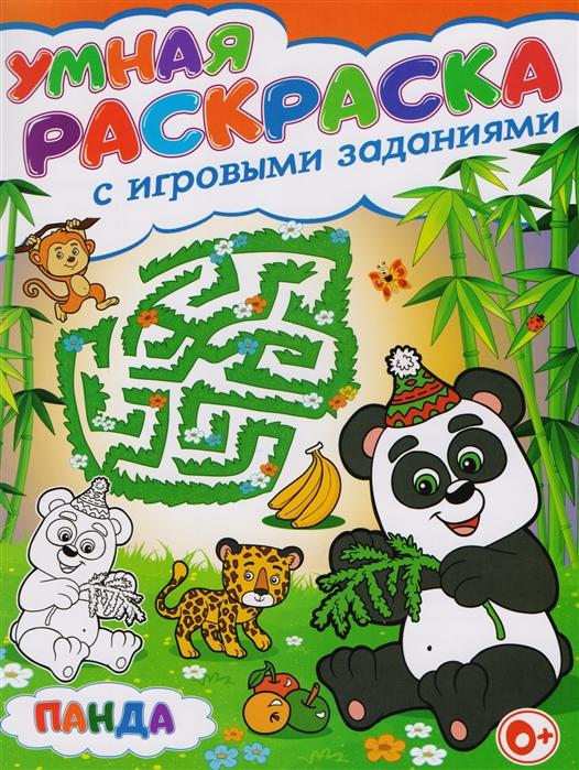 Купить Панда Умная раскраска с игровыми заданиями, Владис, Раскраски