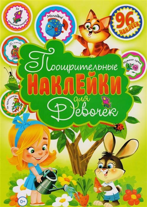 Фото - Феданова Ю., Скиба Т. (ред) Поощрительные наклейки для девочек 96 наклеек феданова ю любимый дневник для девочек