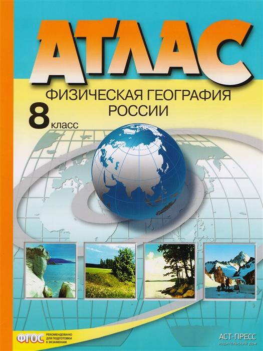 Атлас Физическая география России 8 класс
