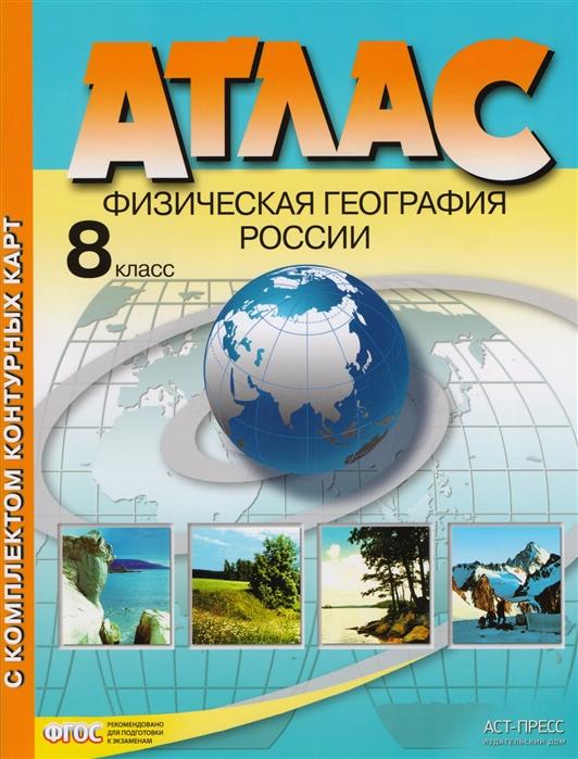 Атлас с комплектом контурных карт Физическая география России 8 класс