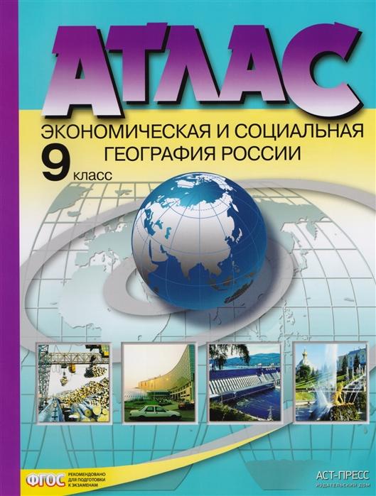 Атлас Экономическая и социальная география России 9 класс