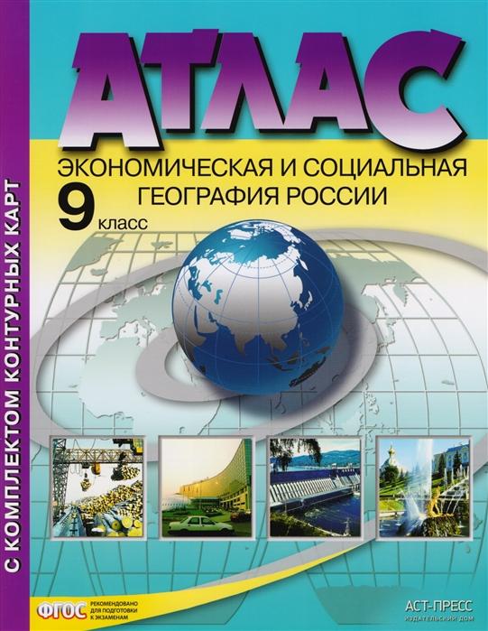 Атлас с комплектом контурных карт Экономическая и социальная география России 9 класс