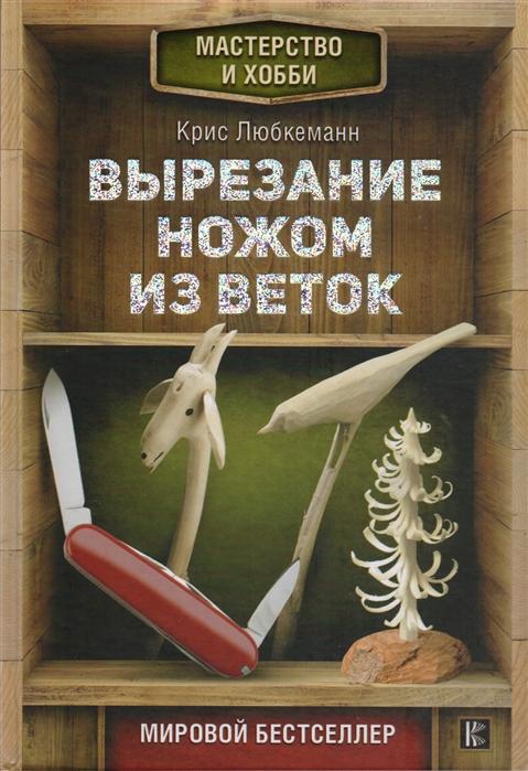 Любкеманн К. Вырезание ножом из веток