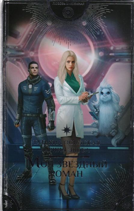 Осинская Т., Эльба И. Мой звездный роман храмов в и звездный попаданец роман