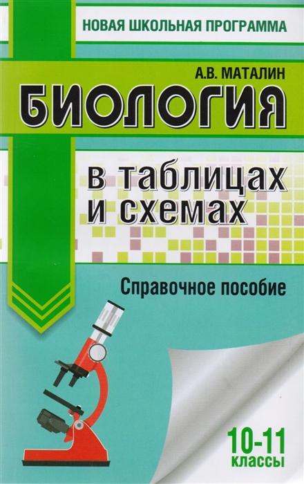 Маталин А. Биология в таблицах и схемах 10-11 классы