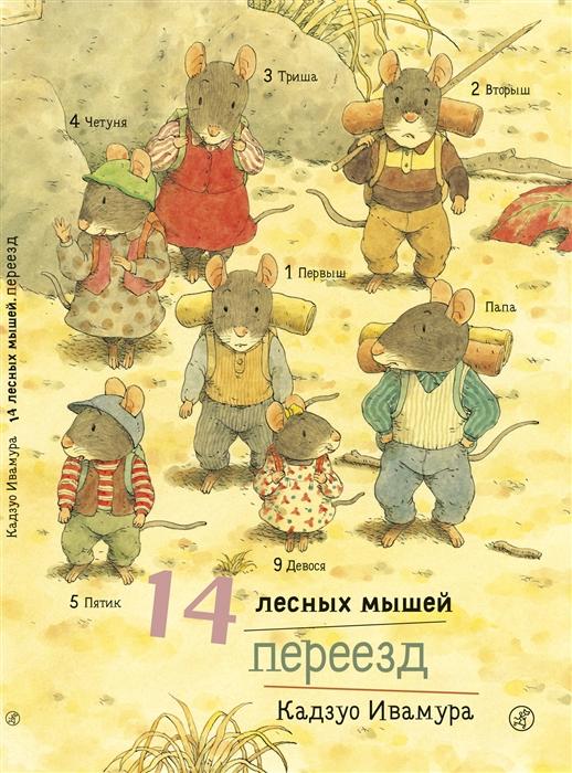 Купить 14 лесных мышей Переезд, Самокат, Сказки