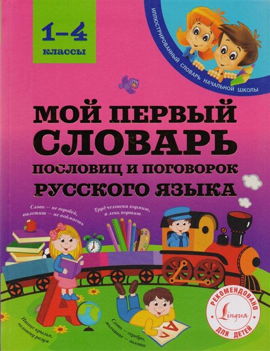 Фокина А. Мой первый словарь пословиц и поговорок русского языка 1-4 классы