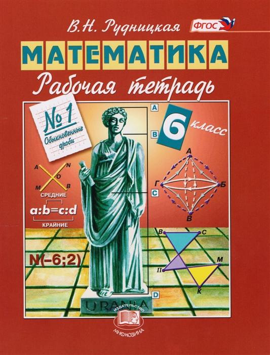 Рудницкая В. Математика 6 класс Рабочая тетрадь 1 Обыкновенные дроби рудницкая в математика 6 класс рабочая тетрадь 1 обыкновенные дроби