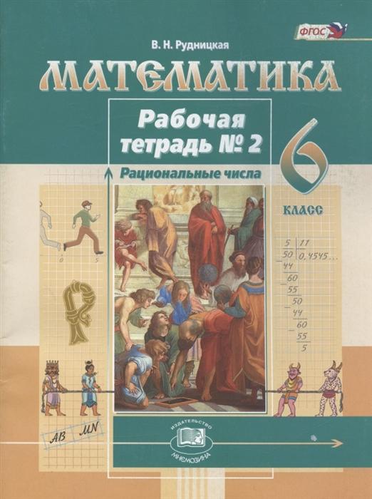 Рудницкая В. Математика 6 класс Рабочая тетрадь 2 Рациональные числа рудницкая в математика 6 класс рабочая тетрадь 1 обыкновенные дроби