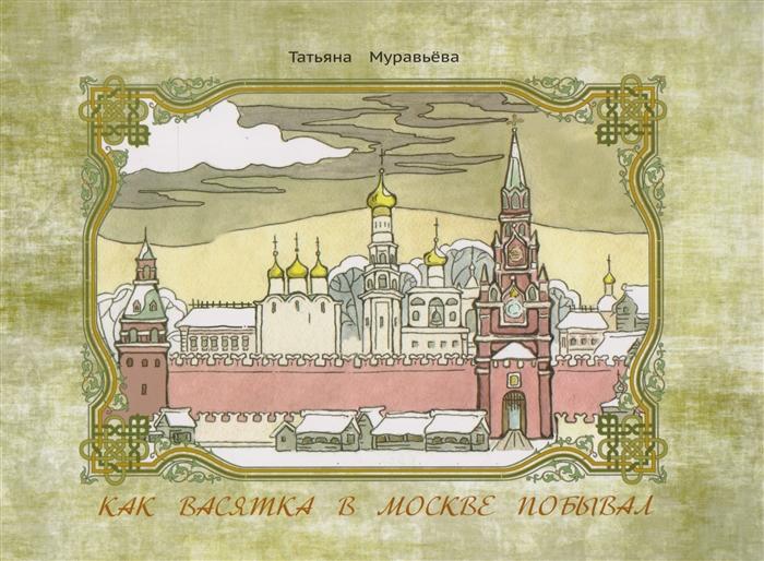 Муравьева Т. Как Васятка в Москве побывал т стринги купить в москве