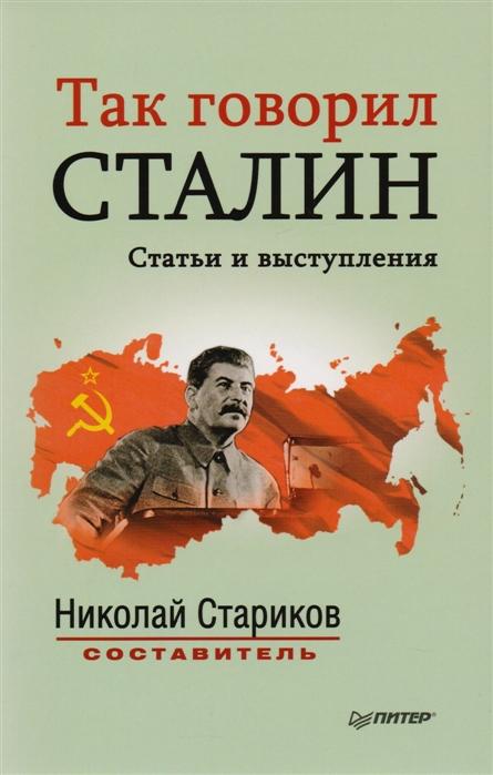купить Стариков Н. (сост.) Так говорил Сталин Статьи и выступления по цене 195 рублей