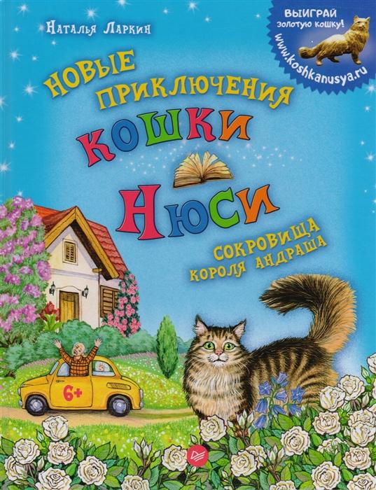Ларкин Н. Новые приключения кошки Нюси Сокровища короля Андраша цена
