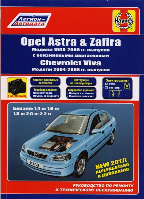 Opel Astra Zafira Модели 1998-2005 гг выпуска с бензиновыми двигателями 1 4 л 1 6 л 2 0 л и 2 2 л Chevtolet Viva Модели 2004-2008 гг выпуска Руководство по ремонту и техническому обслуживанию фото