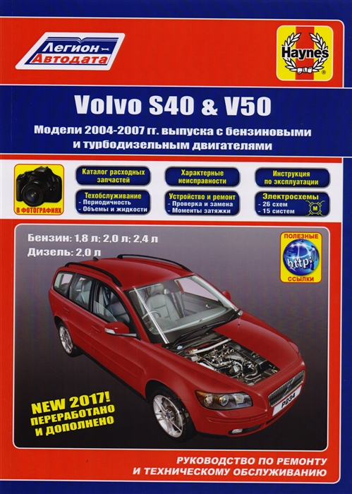 Volvo S40 V50 Модели 2004-2007 гг выпуска с бензиновыми 1 8 л 2 0 л 2 4 л и турбодизельными 2 0 двигателями Руководство по ремонту и техническому обслуживанию Характерные неисправности Каталог расходных запасных частей С фотографиями фото