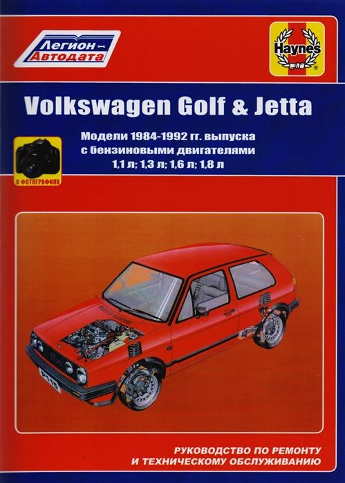 Volkswagen Golf Jetta Модели 1984-1992 гг выпуска с бензиновыми двигателями 1 1 л 1 3 л 1 6 л И 1 8 л Руководство по ремонту и техническому обслуживанию С фотографиями журнал искатель 1992 1 3