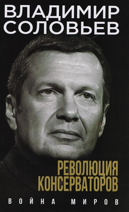 Соловьев В. Революция консерваторов Война миров поселягин в война миров