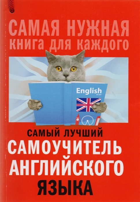 Матвеев С. Самый лучший самоучитель английского языка цена и фото
