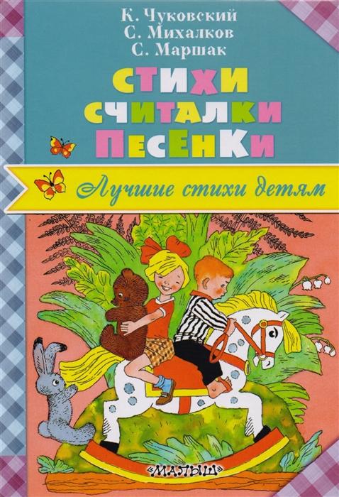 Маршак С., Барто А., Михалков С. и др. Стихи Считалки Песенки