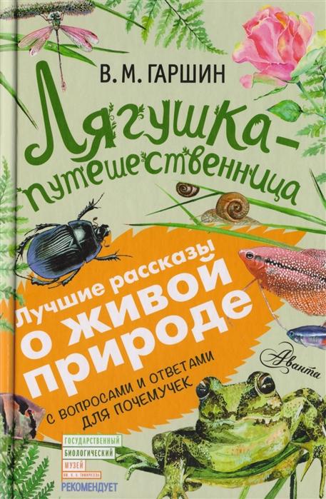 купить Гаршин В. Лягушка-путешественница С вопросами и ответами для почемучек недорого