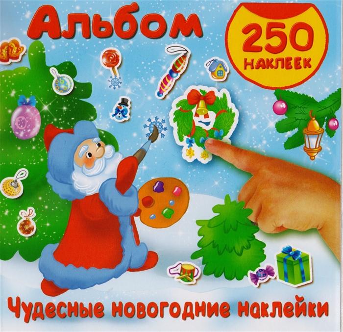 Чудесные новогодние наклейки Альбом 250 наклеек