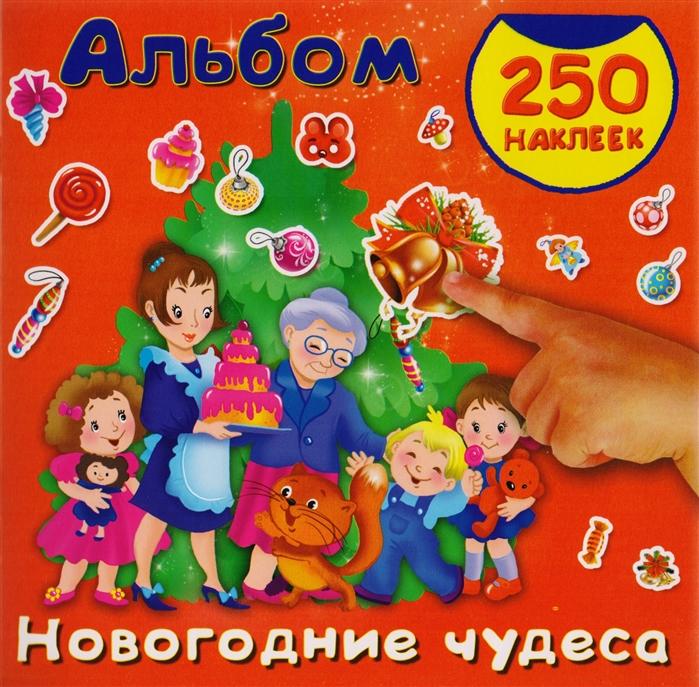 Купить Новогодние чудеса Альбом 250 наклеек, АСТ, Книги с наклейками