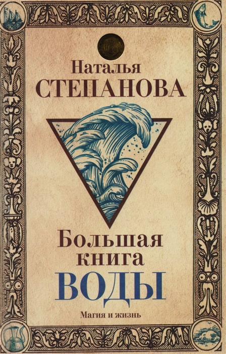Степанова Н. Большая книга воды книга воды росмэн книга воды