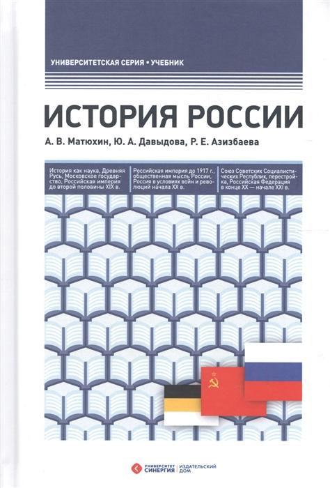 История России Учебник