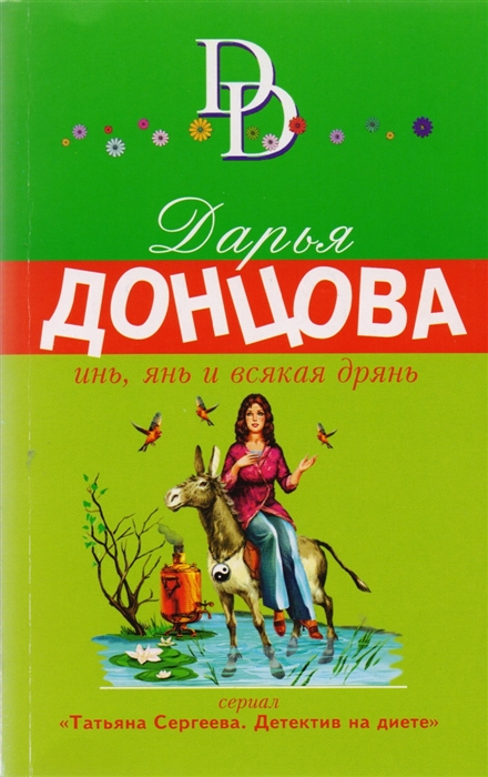 цены на Донцова Д. Инь янь и всякая дрянь  в интернет-магазинах