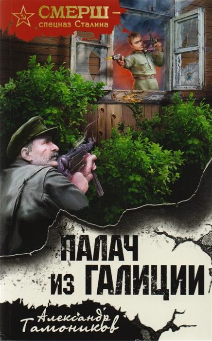 Тамоников А. Палач из Галиции цена 2017