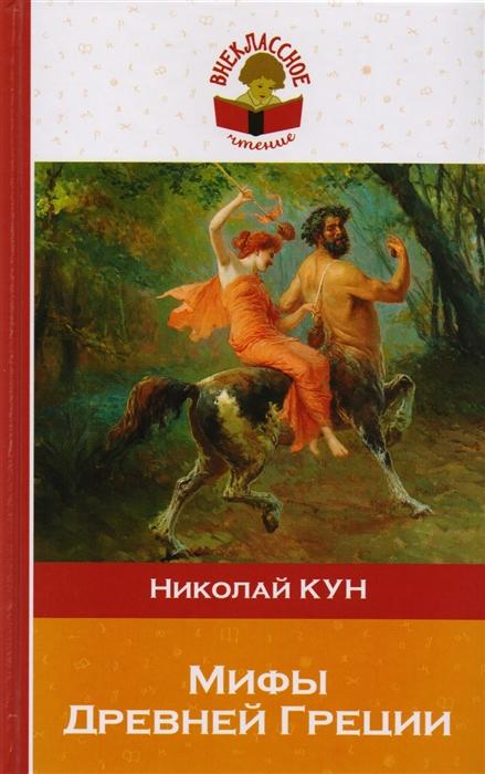 Кун Н. Подвиги Геракла Мифы Древней Греции древнегреческие мифы подвиги геракла