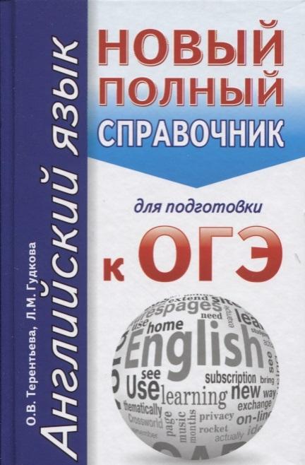 ОГЭ Английский язык Новый полный справочник для подготовки к ОГЭ
