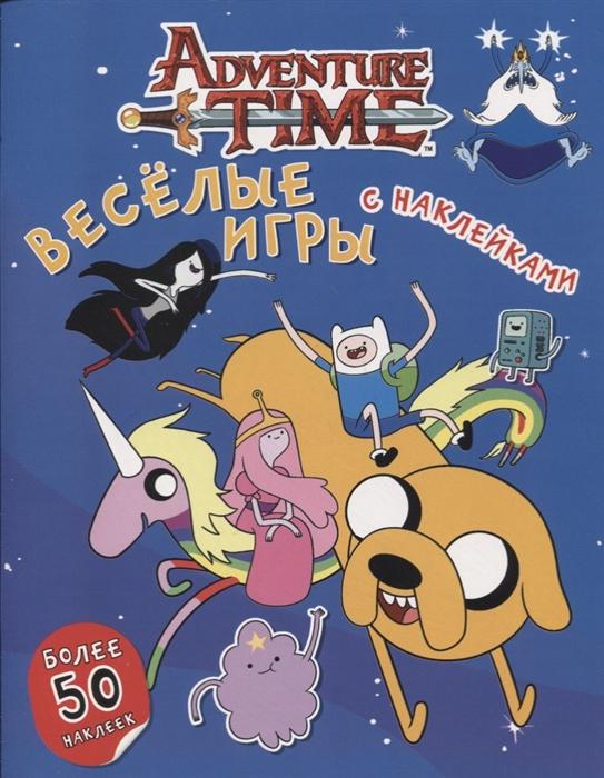 Кузьминых Ю. (ред.) Adventure Time Весёлые игры с наклейками Более 50 наклеек