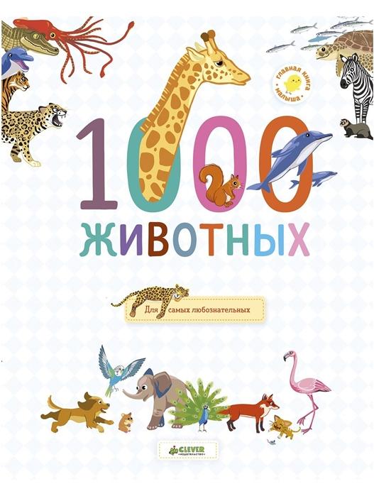 1000 животных