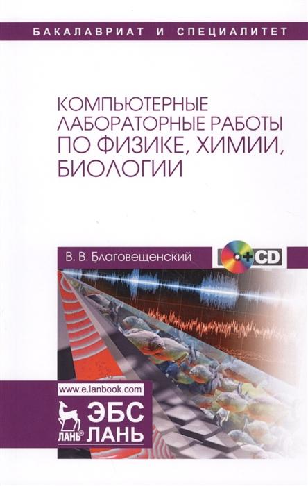 Благовещенский В. Компьютерные лабораторные работы по физике химии биологии Учебное пособие CD недорого