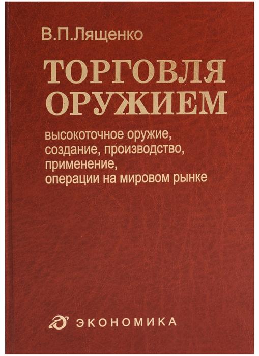 Лященко В. Торговля оружием высокоточное оружие создание производство применение операции на мировом рынке