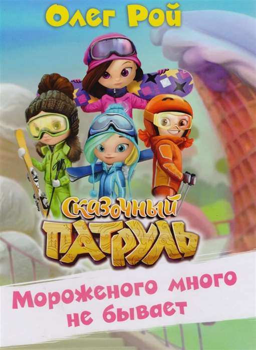 Купить Сказочный патруль Мороженого много не бывает, Издательство Э, Проза для детей. Повести, рассказы