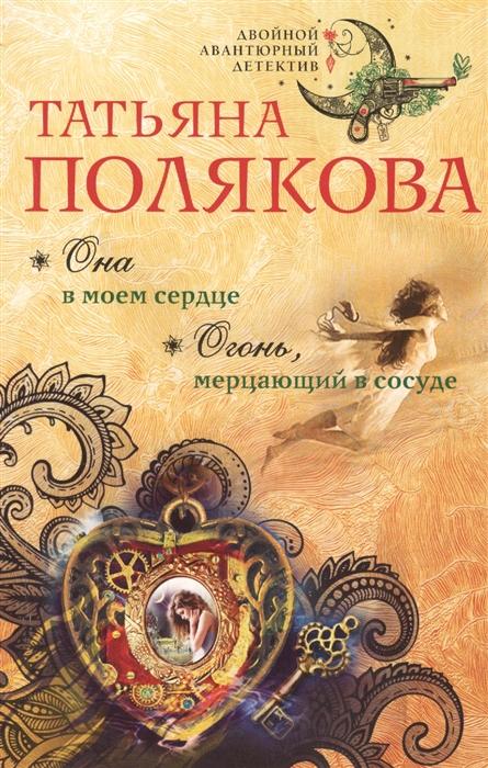 Полякова Т. Она в моем сердце Огонь мерцающий в сосуде полякова т она в моем сердце