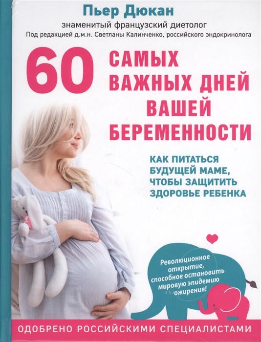 Дюкан П. 60 самых важных дней вашей беременности Как питаться будущей маме чтобы защитить здоровье ребенка