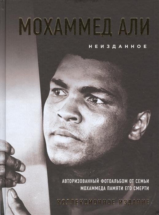 Али М. Мохаммед Али Неизданное Авторизованный фотоальбом от семьи Мохаммеда памяти его смерти