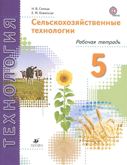 Синица Н., Ковальчук Е. Технология 5 класс Сельскохозяйственные технологии Рабочая тетрадь ФГОС