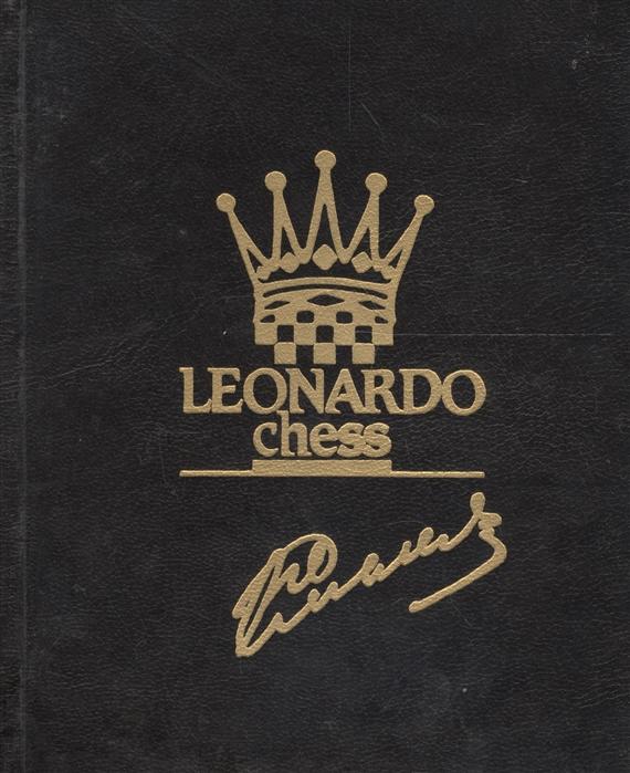 Смыслов В. Летопись шахматного творчества Коллекционное издание