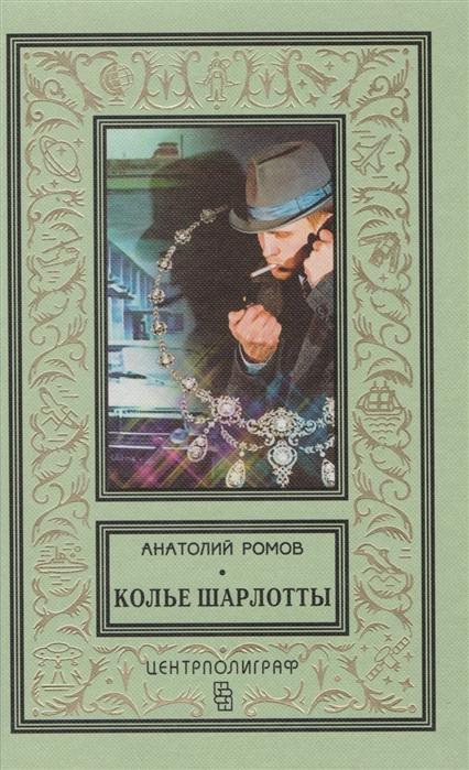 Ромов А. Колье Шарлотты анатолий ромов совсем другая тень