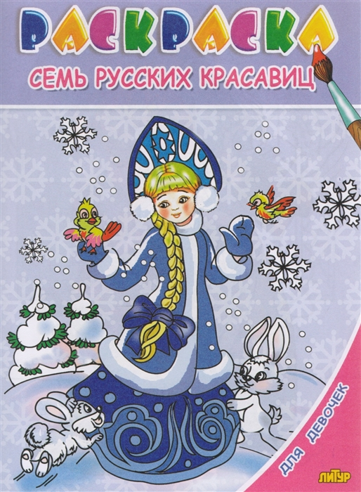 Глушкова Н. (худ.) Семь русских красавиц