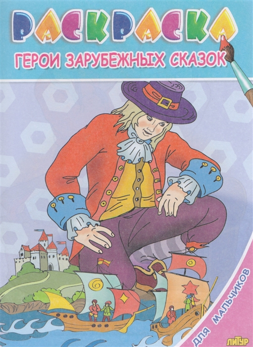 Глушкова Н. (худ.) Герои зарубежных сказок Раскраска с подсказкой