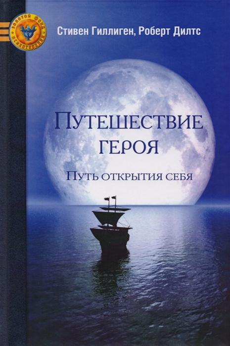 путешествие героя купить книгу