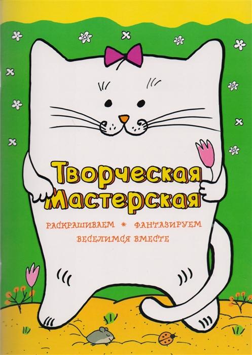Фото - Денисова М. (худ.) Веселый котик денисова л худ азбука на магнитах