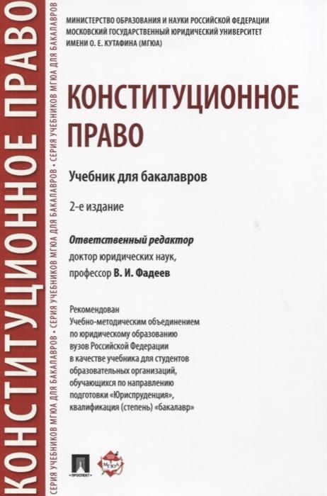 Фадеев В. (ред.) Конституционное право Учебник для бакалавров