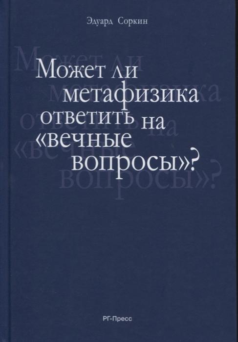 Фото - Соркин Э. Может ли метафизика ответить на вечные вопросы соркин э может ли метафизика ответить на вечные вопросы